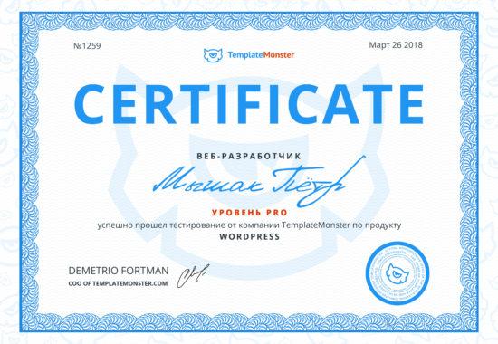 WordPress-pro certificate