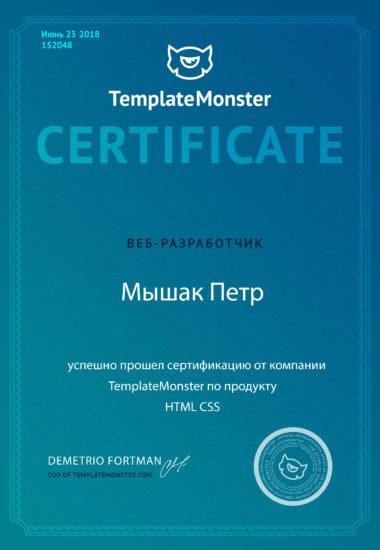 HTML CSS certificate